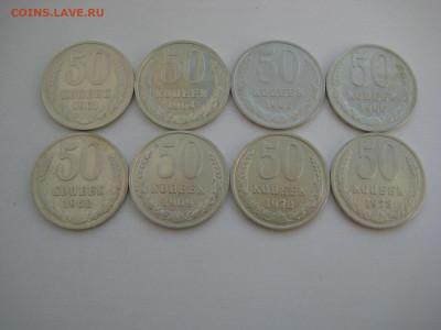 50 копеек 1961-1991 23 шт. без повторов до 17.09.20 в 22:00 - 50 коп 1961-73_реверсы.JPG