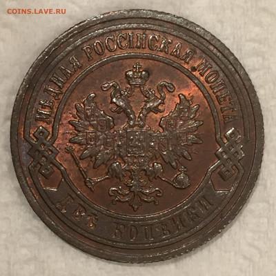 2 копейки 1903 UNC на оценку - 6