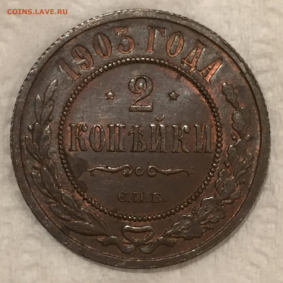 2 копейки 1903 UNC на оценку - 5
