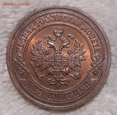 2 копейки 1903 UNC на оценку - 4