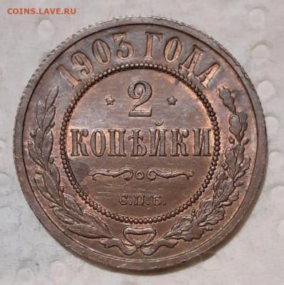 2 копейки 1903 UNC на оценку - 1