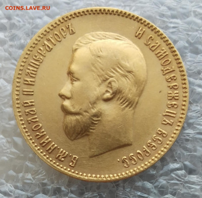 10 рублей 1909 ЭБ до 17.09.20 в 22:00 - 10руб1909_1_1