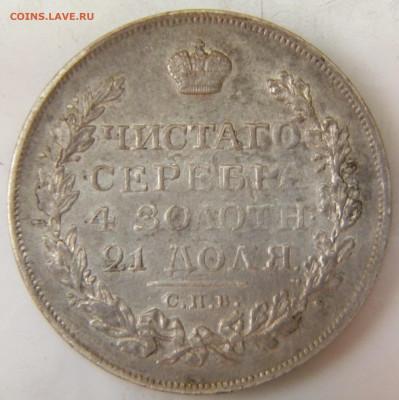 Рубль 1820 ПД  до 17.09.2020 22:30 - 066.JPG