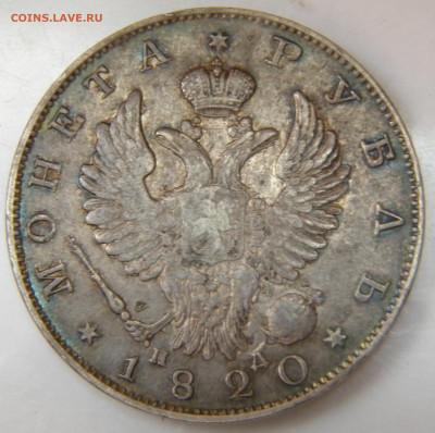 Рубль 1820 ПД  до 17.09.2020 22:30 - 042.JPG