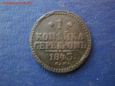 Копейка 1843 СМ. До 17.09.2020г. - 046.JPG