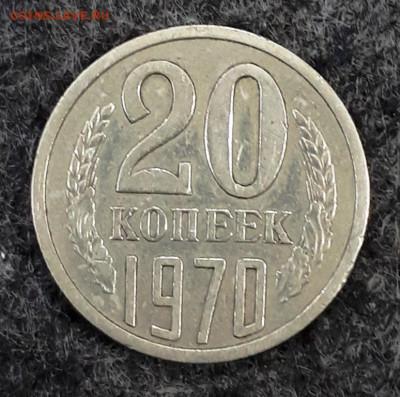 20 копеек 1970 года - 20200914_144348