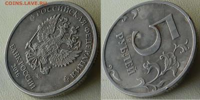 интересный цвет монеты 5 рублей 2016 года ММД - 5 рублей 2016 ММД