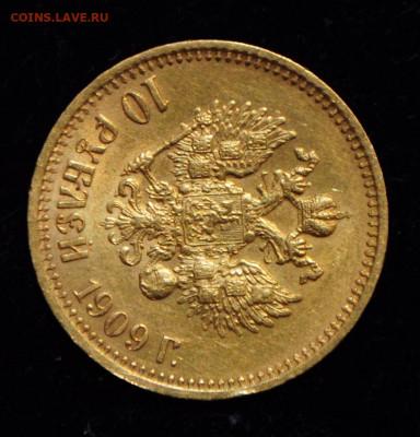 10 рублей 1909 ЭБ до 17.09.20 в 22:00 - DSC_1490.JPG