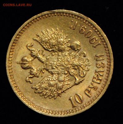 10 рублей 1909 ЭБ до 17.09.20 в 22:00 - DSC_1484.JPG