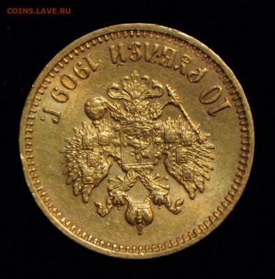 10 рублей 1909 ЭБ до 17.09.20 в 22:00 - DSC_1491.JPG