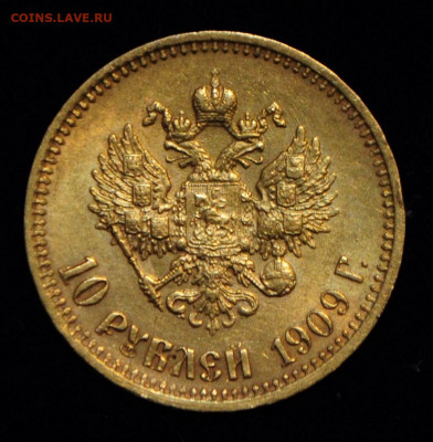 10 рублей 1909 ЭБ до 17.09.20 в 22:00 - DSC_1487.JPG