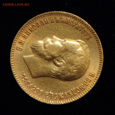 10 рублей 1909 ЭБ до 17.09.20 в 22:00 - DSC_1497.JPG