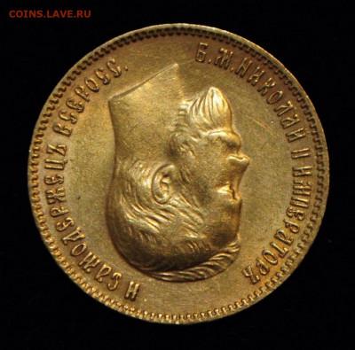 10 рублей 1909 ЭБ до 17.09.20 в 22:00 - DSC_1495.JPG