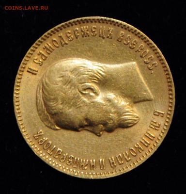 10 рублей 1909 ЭБ до 17.09.20 в 22:00 - DSC_1494.JPG