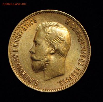 10 рублей 1909 ЭБ до 17.09.20 в 22:00 - DSC_1492.JPG