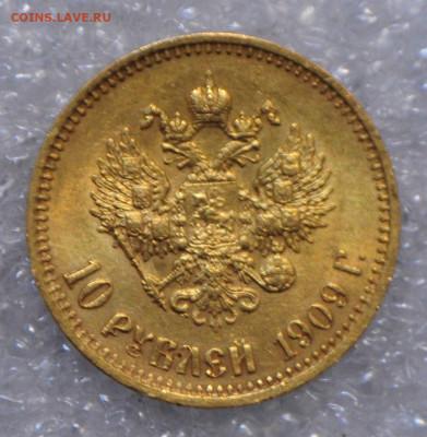 10 рублей 1909 ЭБ до 17.09.20 в 22:00 - DSC_1472.JPG