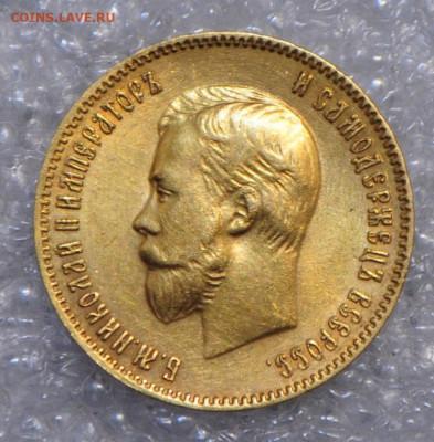 10 рублей 1909 ЭБ до 17.09.20 в 22:00 - DSC_1470.JPG