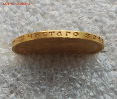 10 рублей 1909 ЭБ до 17.09.20 в 22:00 - IMG_20200914_141557