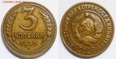 3 копейки 1933 - 3-33