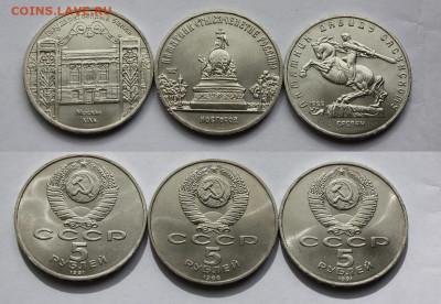 Лот Юбилейных монет СССР 5 рублей, 3 монеты. С 200 руб. До17 - 5руб 3шт