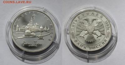 5 рублей 1993 Троице-Сергиева Лавра Пруф. До 17.09. в 22:00 - 5р 1993 Троице-Сергиева Лавра