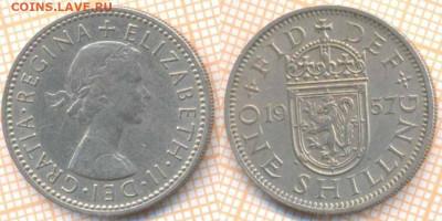 Великобритания шиллинг 1957 г., до 21.09.2020 г. 22.00 по Мо - Великобритания шиллинг  1957 1619