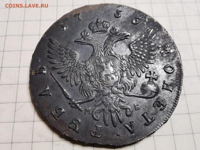 Рубли 1724,29, 31, 38 2 шт, 47, 50 2 шт,52,53,55 - IMG_1755_2_