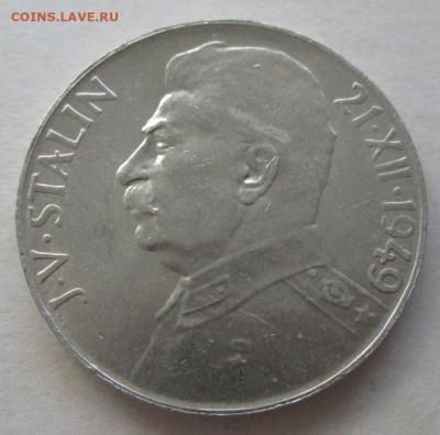 """50 и 100 крон 1949 года """"Сталин"""" до 22.00 17.09.20 года - IMG_7062.JPG"""