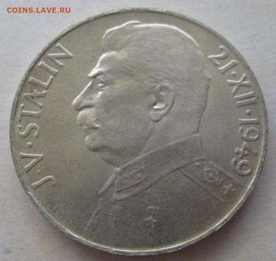 """50 и 100 крон 1949 года """"Сталин"""" до 22.00 17.09.20 года - IMG_7060.JPG"""