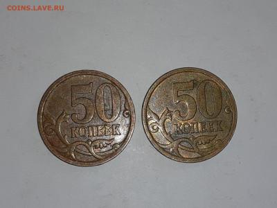 50 копеек 2007 м ( широкий кант) определение - 2020-09-15-17-01-55-666