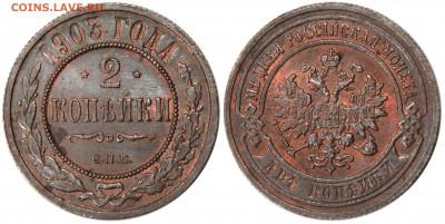 2 копейки 1903 UNC на оценку - 2K 1903