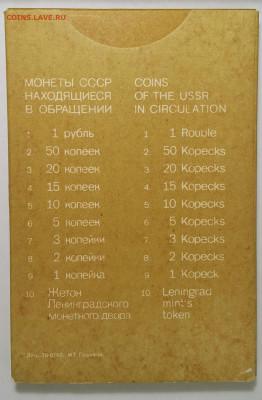 Конверты от годовых наборов 1977 и 1979 - 20200912_135503-1