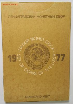 Конверты от годовых наборов 1977 и 1979 - 20200912_135455-1