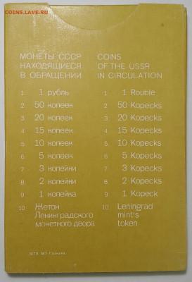 Конверты от годовых наборов 1977 и 1979 - 20200912_135304-1