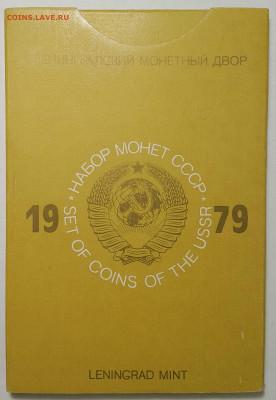 Конверты от годовых наборов 1977 и 1979 - 20200912_135247-1