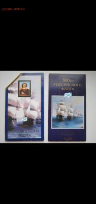 Набор 300 лет Флоту оценка - 20200915-183324