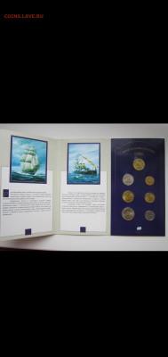 Набор 300 лет Флоту оценка - 20200915-183404