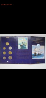 Набор 300 лет Флоту оценка - 20200915-183415