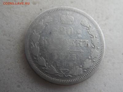 20 копеек 1873 до 18  09 - SAM_2399.JPG