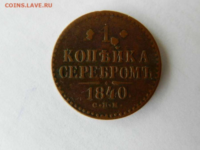 1копейка серебром 1840 года брак штемпеля? - 1 коп. 1840 год