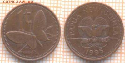 Папуа Новая Гвинея 1 тойя 1995 г., до 22.09.2020 г. 22.00 по - Папуа Новая Гвинея 1 тойя 1995 121