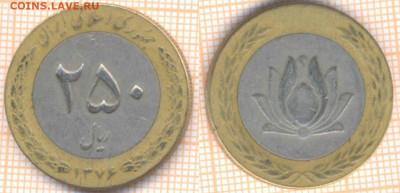 Иран 250 риалов 1997 г., до 22.09.2020 г. 22.00 по Москве - Иран 250 риалов 143