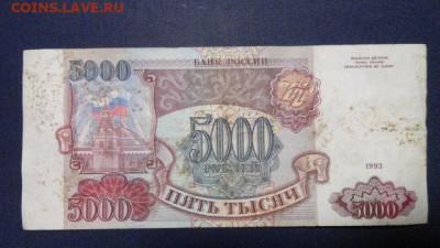 5000 руб 1993 г - 5 р 1993 г 1.1