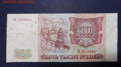5000 руб 1993 г - 5 р 1993 г 1.2