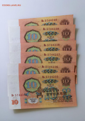 10 рублей 1961 без обращения. Номера подряд. Оценка - IMG_20200916_214340_1_1_1_1