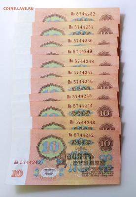 10 рублей 1961 без обращения. Номера подряд. Оценка - IMG_20200916_214340_1_1_1