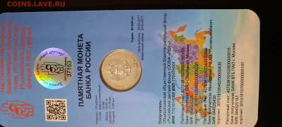 25 рублей 2017 дари добро детям, тираж 50000, до 20.09.2020. - 20200917_002431