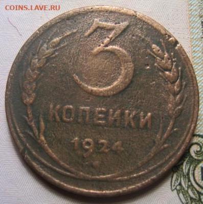3 копейки 1924 до 18.09.20 в 22.00 по Москве - IMG_0209.JPG