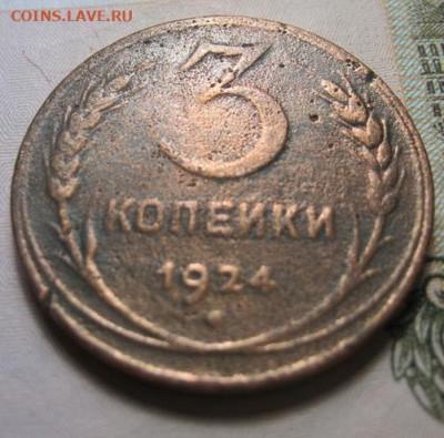 3 копейки 1924 до 18.09.20 в 22.00 по Москве - IMG_0210.JPG
