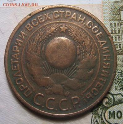 3 копейки 1924 до 18.09.20 в 22.00 по Москве - IMG_0211.JPG